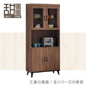 《甜蜜蜜》邁坤淺胡桃收納櫃/餐櫃
