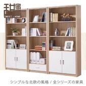 《甜蜜蜜》凱瑟琳7.2尺開放式組合書櫃