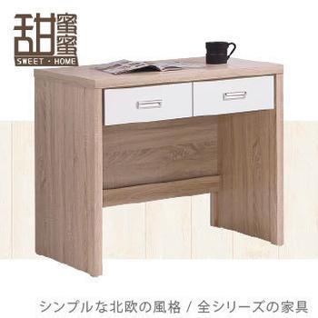 《甜蜜蜜》凱瑟琳3尺二抽書桌