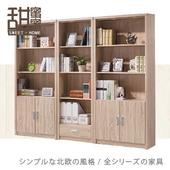 《甜蜜蜜》凱瑟琳橡木色7.2尺開放式組合書櫃