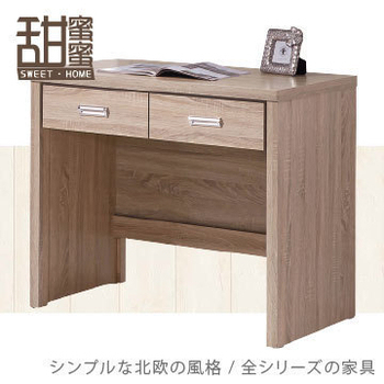 《甜蜜蜜》凱瑟琳橡木色3尺二抽書桌