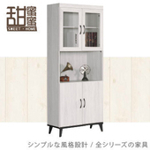 《甜蜜蜜》雪羿2.6尺四門開放書櫃