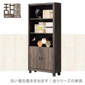 《甜蜜蜜》巴倫2.6尺開放式雙下門書櫃