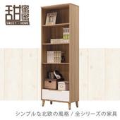 《甜蜜蜜》倫恩雙色2尺開放書櫃