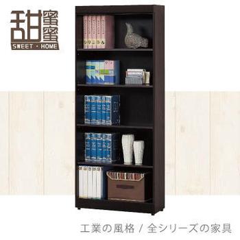 《甜蜜蜜》普拉特2.7尺開放書櫃