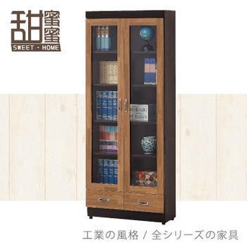 《甜蜜蜜》普拉特2.7尺展示書櫃