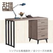 《甜蜜蜜》索拉古橡木4尺三抽書桌