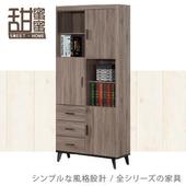 《甜蜜蜜》索拉古橡木2.7尺書櫃