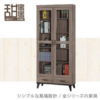 《甜蜜蜜》索拉古橡木2.7尺雙門書櫃