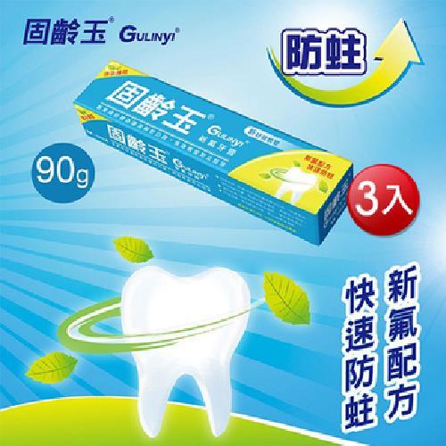 《固齡玉Kolynos》牙膏(90gx3入/組)
