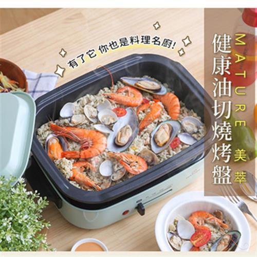 《MATURE 美萃》健康油切燒烤盤 CY-1660