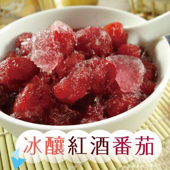 《夏日紅配綠》冰釀紅酒番茄/冰梅情人果 任選小資3包組 (200g/包)(冰釀紅酒蕃茄x3包)