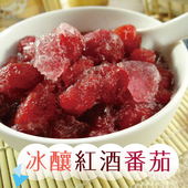 《夏日紅配綠》冰釀紅酒番茄/冰梅情人果 任選經濟6包組 (200g/包)(冰釀紅酒蕃茄x6包)