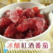 《夏日紅配綠》冰釀紅酒番茄/冰梅情人果 任選經濟10包組 (200g/包)(冰釀紅酒蕃茄x10包)