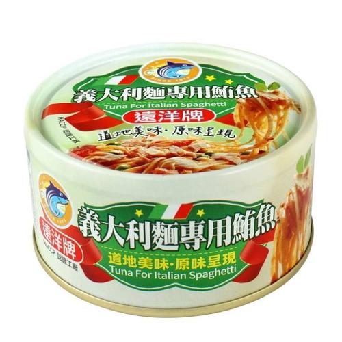 《遠洋牌》義大利麵專用鮪魚(185g*3罐/組)