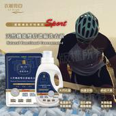 《衣麗亮白》天然機能雙倍濃縮洗衣露(900ml瓶裝*2+補充包*6)