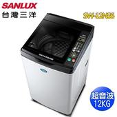 《SANLUX 台灣三洋》12KG超音波單槽洗衣機SW-12NS6(送基本安裝)