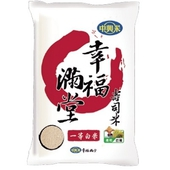 《中興》幸福滿堂壽司米(2.2kg/包 CNS一等米)