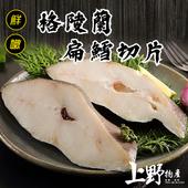 《上野物產》格陵蘭扁鱈厚切片 300g土10%/片(覆冰率25%)(9片)買就送:鮮脆刻花魷魚 (250g±10%) *1包