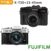 《FUJIFILM》FUJIFILM X-T30+15+45mm單鏡組*(中文平輸)送128G卡副電座充包中腳防潮箱減壓背帶拭鏡筆大清潔組保護貼(銀色)