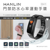 《HANLIN》DH1門禁防水心率運動手環(黑)