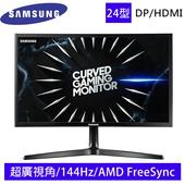 《SAMSUNG三星》24型VA曲面電競螢幕(C24RG50FQC)