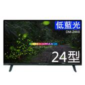 《DECAMAX》DecaMax 24型多媒體液晶顯示器 + 數位視訊盒 (DM-2469)(DM-2469)