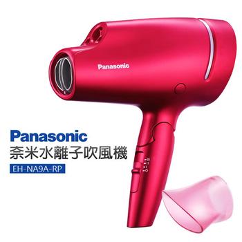 Panasonic 國際牌 奈米水離子吹風機(EH-NA9A-RP)