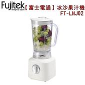 《Fujitek富士電通》1250cc冰沙果汁機(FT-LNJ02)