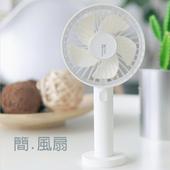 簡風扇 透明手持風扇 桌扇 USB充電 桌面/手持兩用 便攜 大風量粉色 $369