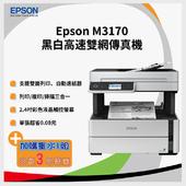《EPSON》EPSON M3170黑白高速四合一連續供墨複合機【加購墨水1瓶】