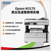 《EPSON》EPSON M3170 黑白高速四合一連續供墨複合機