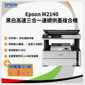 《EPSON》EPSON M2140黑白高速連續供墨印表機【加購墨水1瓶】