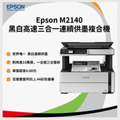 《EPSON》EPSON M2140 黑白高速連續供墨印表機