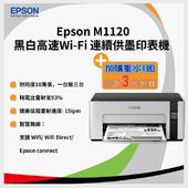 《EPSON》EPSON M1120 黑白高速WIFI連續供墨印表機