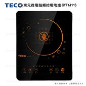 TECO東元微電腦觸控電陶爐XYFYJ116