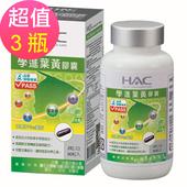 《永信HAC》學進葉黃膠囊x3瓶(90粒/瓶)