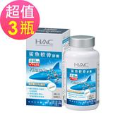 《永信HAC》鯊魚軟骨膠囊x3瓶(120粒/瓶)