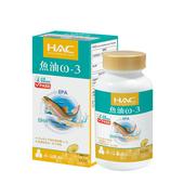 《永信HAC》魚油ω-3軟膠囊(60粒/瓶)-粒小易食無魚腥味
