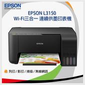 《EPSON》EPSON L3150三合一連續供墨複合機