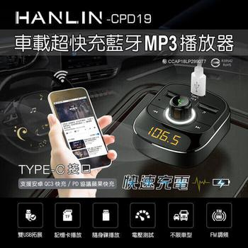 《HANLIN》HANLIN-CPD19 車用新PD快充藍牙MP3