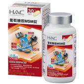 《永信HAC》葡萄糖胺MSM錠(120錠/瓶)