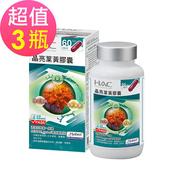 《永信HAC》晶亮葉黃膠囊x3瓶(120粒/瓶)-專利Hyabest玻尿酸添加