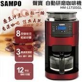 《SAMPO聲寶》12人份全自動研磨咖啡機(HM-L17101GL)