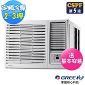 《GREE 格力》2-3坪定頻右吹窗型冷氣GWF-23D(送基本安裝)
