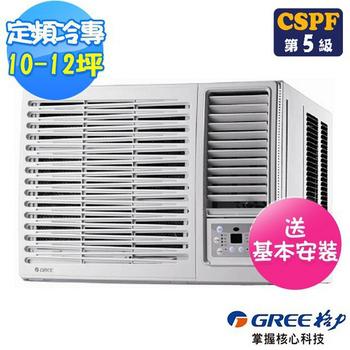 《GREE 格力》10-12坪定頻右吹窗型冷氣GWF-72D