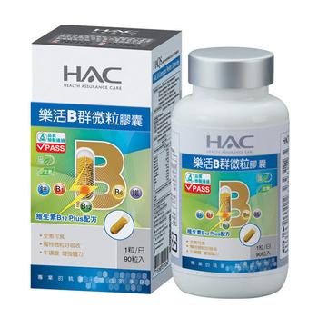 《永信HAC》樂活B群微粒膠囊(90粒/瓶)