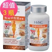 《永信HAC》輕媚甲殼質膠囊x3瓶(90粒/瓶) -窈窕必備
