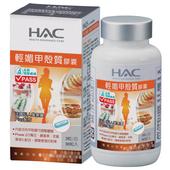 《永信HAC》輕媚甲殼質膠囊(90粒/瓶)-窈窕必備