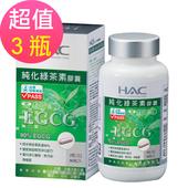 《永信HAC》純化綠茶素膠囊x3瓶(90粒/瓶)-調整體質,降火氣